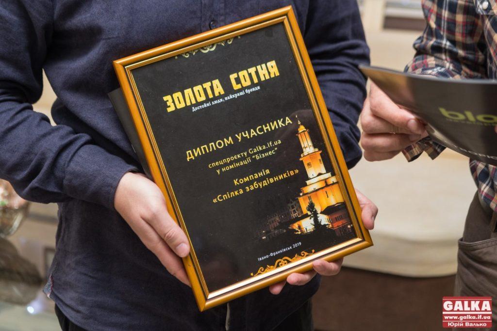 """ЗОЛОТА СОТНЯ 2019"""